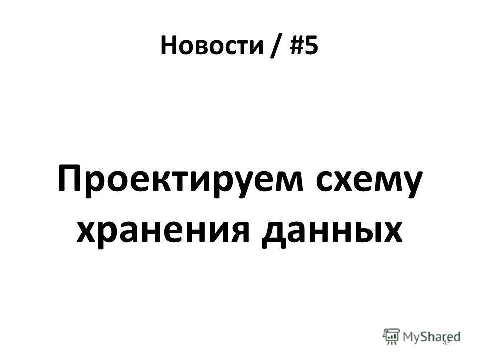 Новости / #5 Проектируем схему хранения данных 43