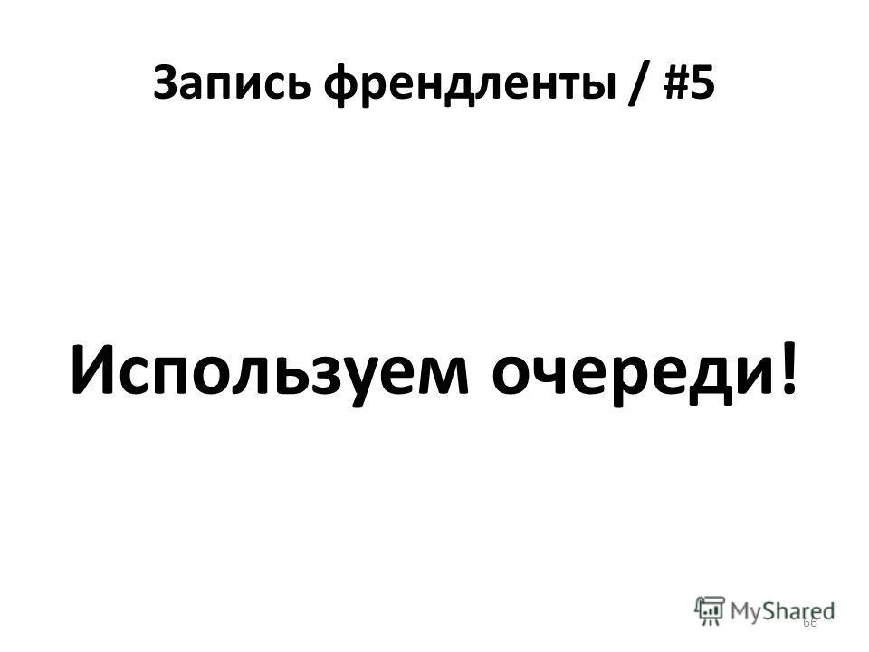 Запись френдленты / #5 Используем очереди! 66