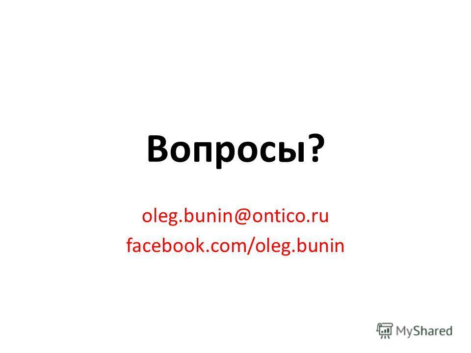Вопросы? oleg.bunin@ontico.ru facebook.com/oleg.bunin