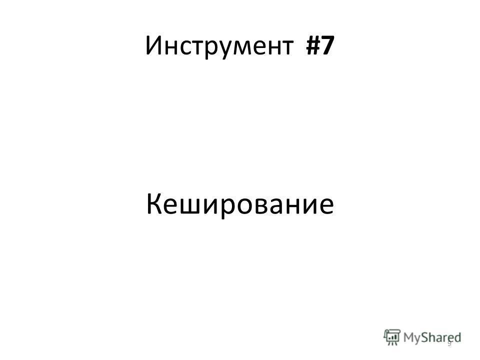 Инструмент #7 Кеширование 9