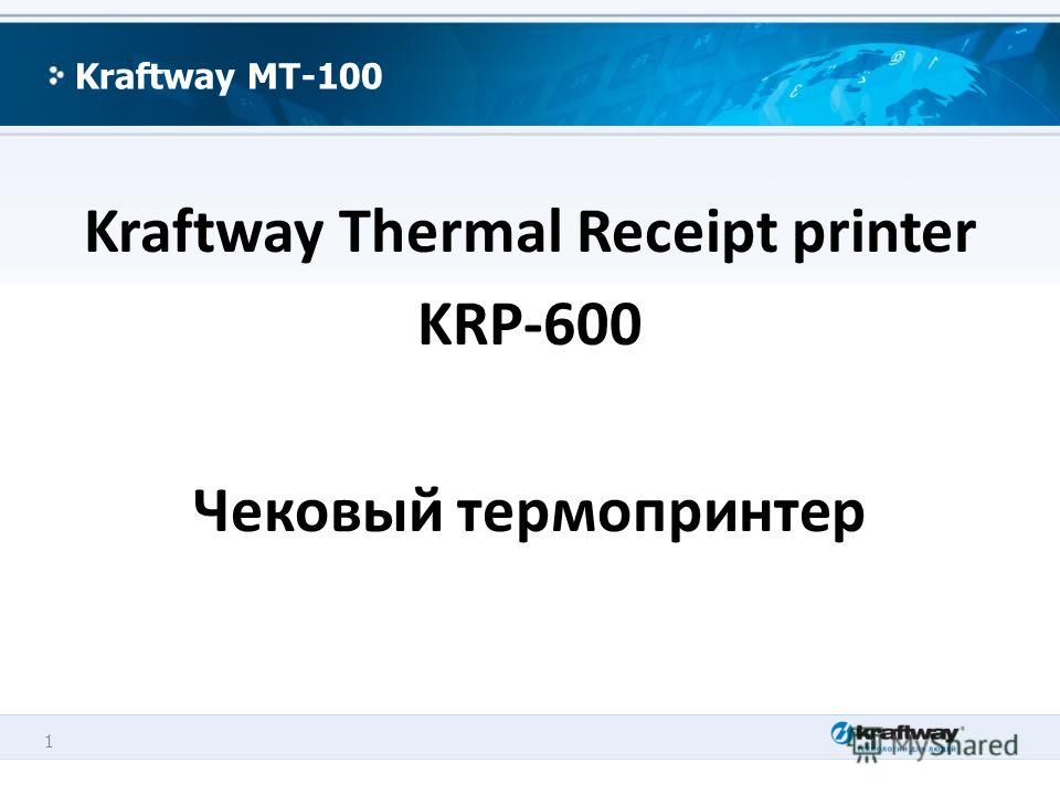 1 Kraftway MT-100 Kraftway Thermal Receipt printer KRP-600 Чековый термопринтер