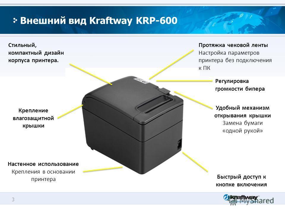 3 Внешний вид Kraftway KRP-600 Протяжка чековой ленты Настройка параметров принтера без подключения к ПК Крепление влагозащитной крышки Стильный, компактный дизайн корпуса принтера. Удобный механизм открывания крышки Замена бумаги «одной рукой» Регул