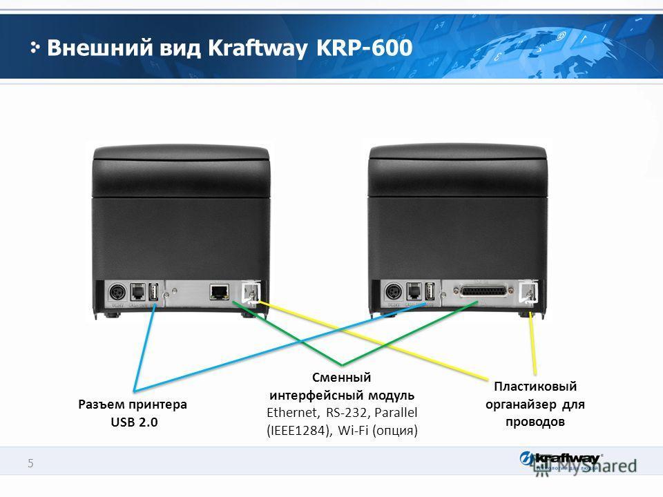 5 Пластиковый органайзер для проводов Сменный интерфейсный модуль Ethernet, RS-232, Parallel (IEEE1284), Wi-Fi (опция) Разъем принтера USB 2.0