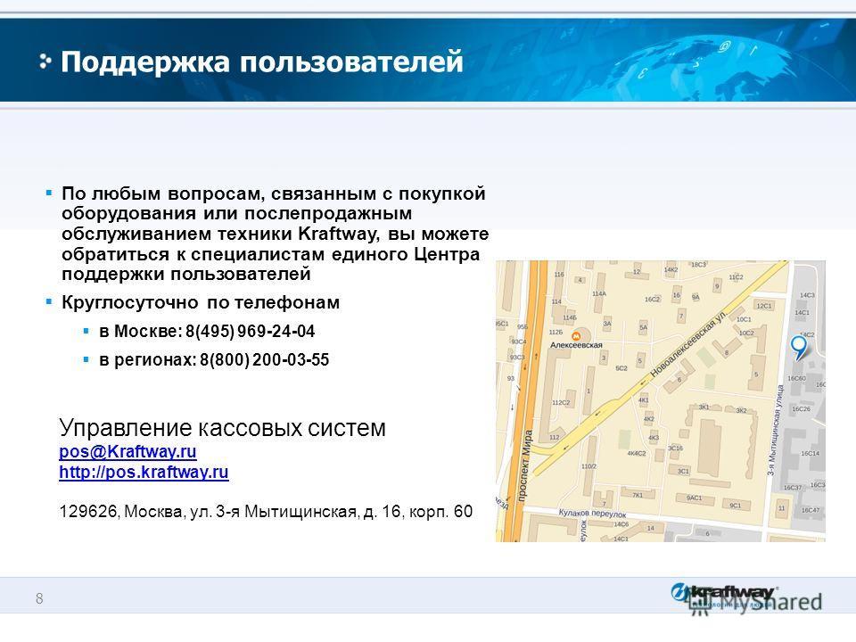 8 Поддержка пользователей По любым вопросам, связанным с покупкой оборудования или послепродажным обслуживанием техники Kraftway, вы можете обратиться к специалистам единого Центра поддержки пользователей Круглосуточно по телефонам в Москве: 8(495) 9