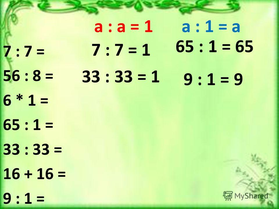 5 + 5 = 10 5 – 5 = 0 5 * 5 = 25 5 : 5 = ?1 5 + 1 = 6 5 – 1 = 4 5 * 1 = 5 5 : 1 = ?5