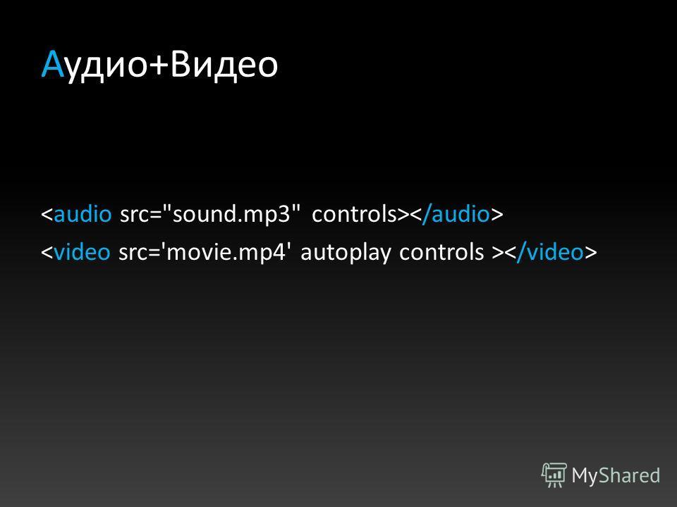 Аудио+Видео