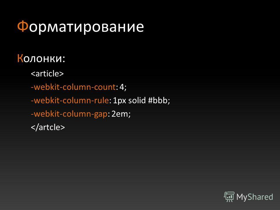 Форматирование Колонки: -webkit-column-count: 4; -webkit-column-rule: 1px solid #bbb; -webkit-column-gap: 2em;