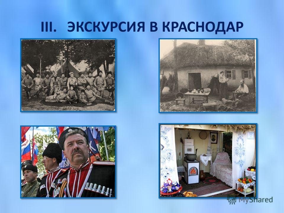 III.ЭКСКУРСИЯ В КРАСНОДАР