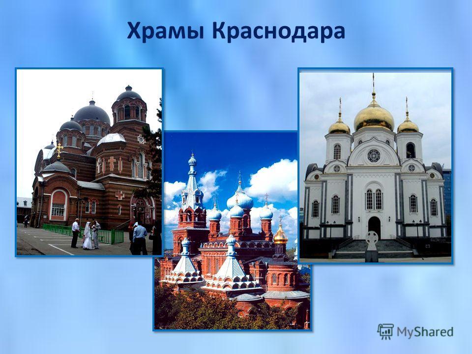 Храмы Краснодара