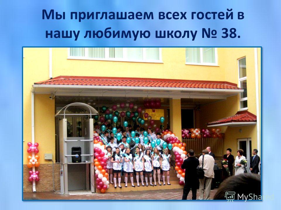 Мы приглашаем всех гостей в нашу любимую школу 38.