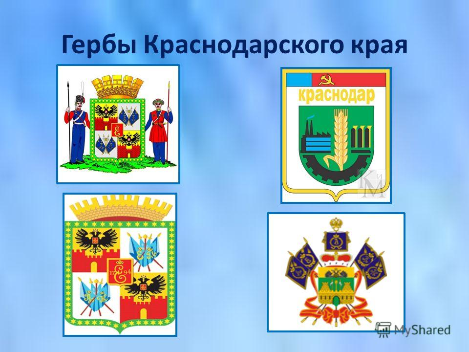 Гербы Краснодарского края