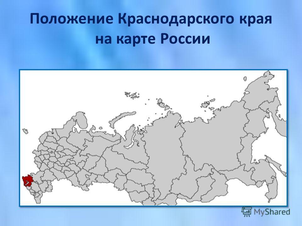 Положение Краснодарского края на карте России
