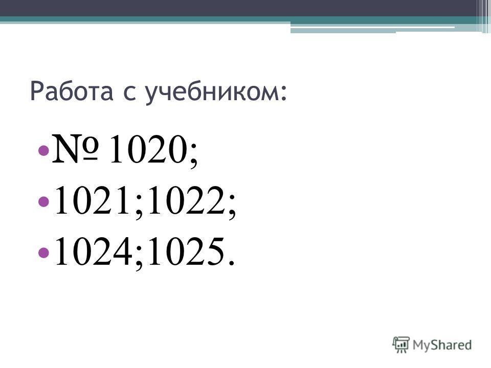 Работа с учебником: 1020; 1021;1022; 1024;1025.