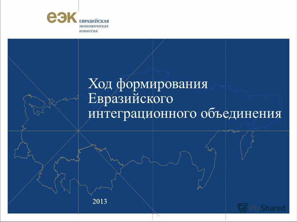 Ход формирования Евразийского интеграционного объединения 2013