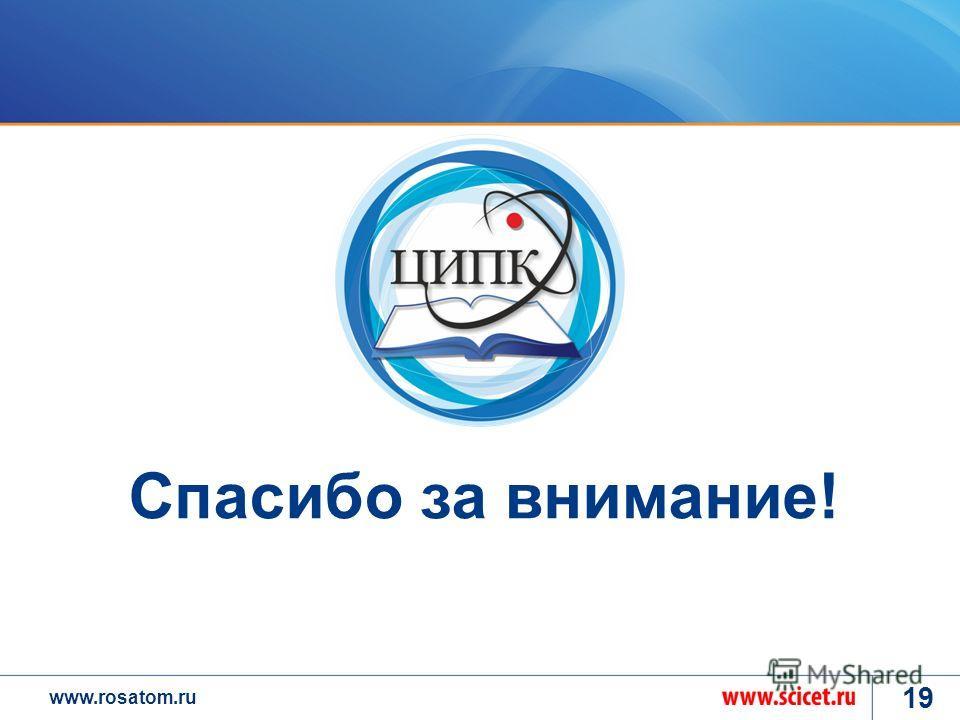 www.rosatom.ru 19 Спасибо за внимание!
