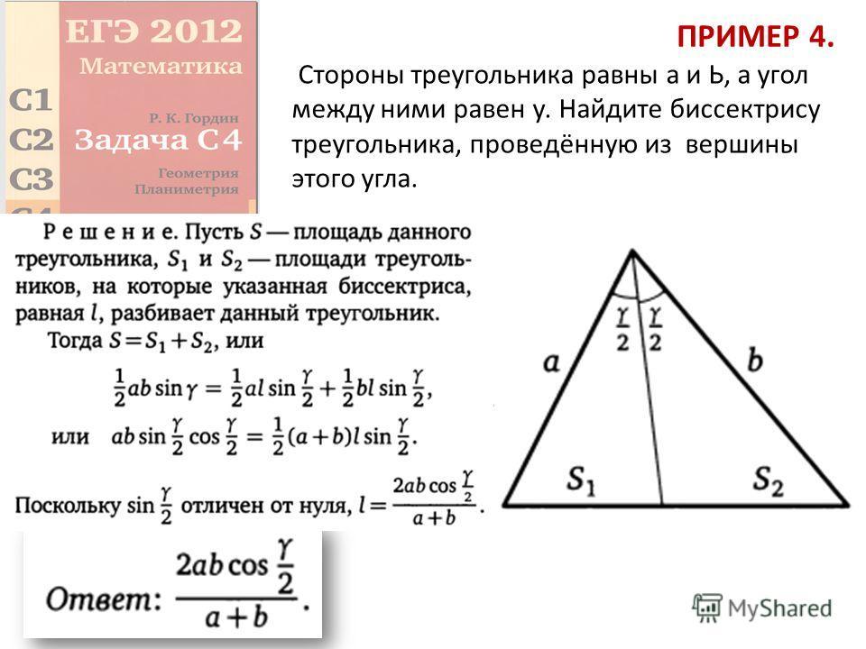 ПРИМЕР 4. Стороны треугольника равны а и Ь, а угол между ними равен у. Найдите биссектрису треугольника, проведённую из вершины этого угла.