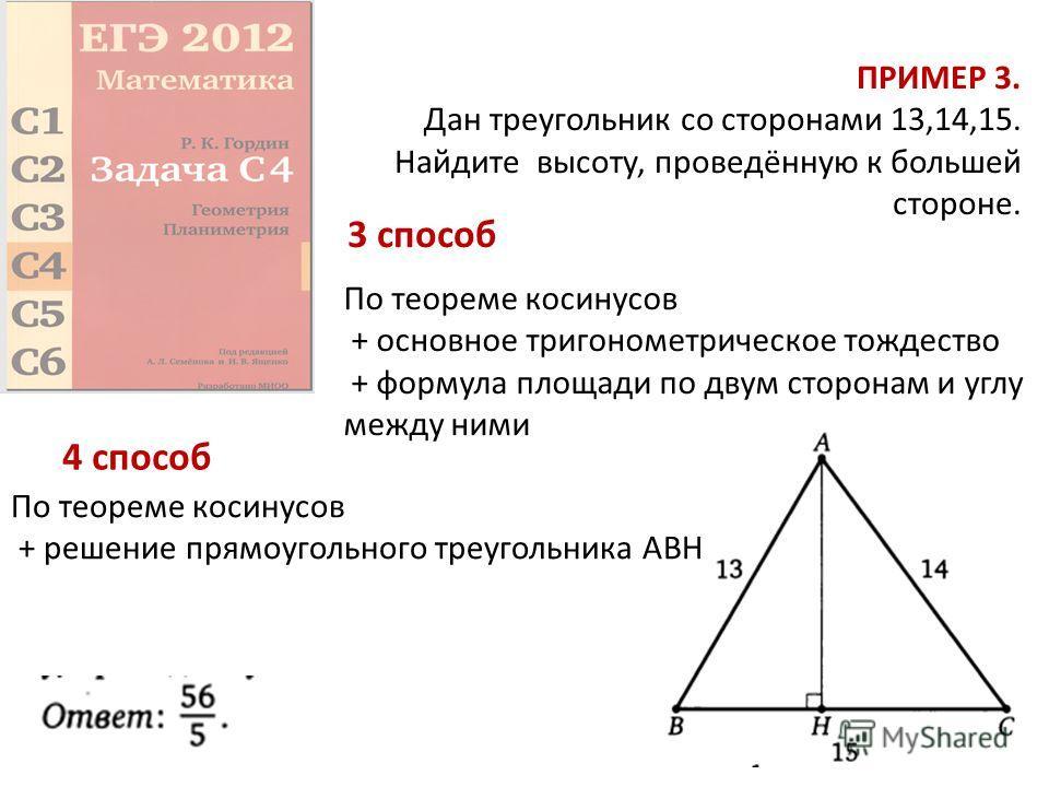 ПРИМЕР 3. Дан треугольник со сторонами 13,14,15. Найдите высоту, проведённую к большей стороне. По теореме косинусов + основное тригонометрическое тождество + формула площади по двум сторонам и углу между ними 3 способ По теореме косинусов + решение