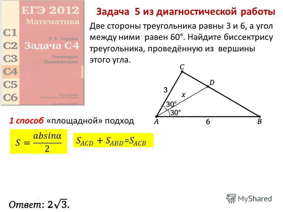 Задача 5 из диагностической работы Две стороны треугольника равны 3 и 6, а угол между ними равен 60°. Найдите биссектрису треугольника, проведённую из вершины этого угла. 1 способ«площадной» подход