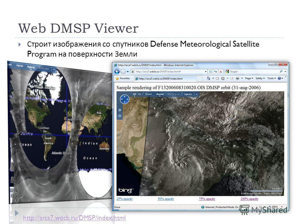 Web DMSP Viewer Строит изображения со спутников Defense Meteorological Satellite Program на поверхности Земли http://arca7.wdcb.ru/DMSP/index.html