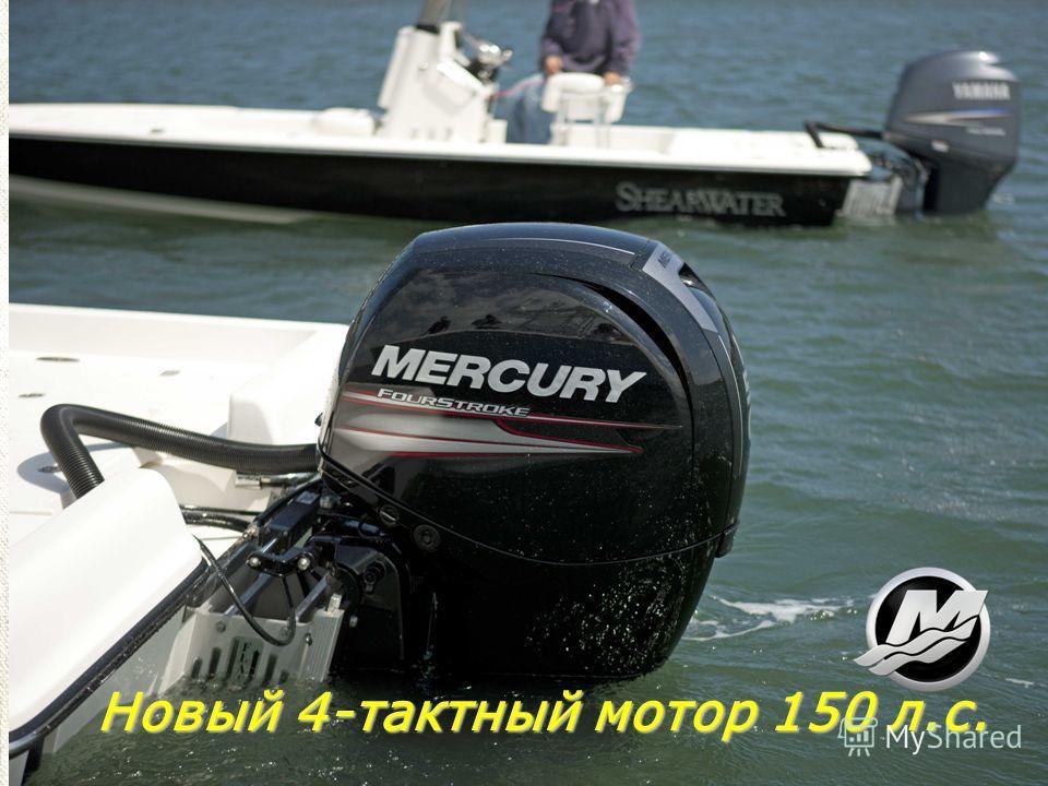 Новый 4-тактный мотор 150 л.с.