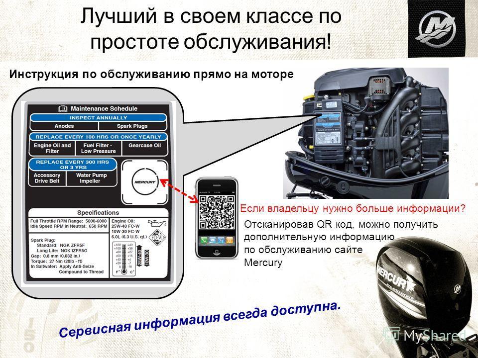 Отсканировав QR код, можно получить дополнительную информацию по обслуживанию сайте Mercury Если владельцу нужно больше информации? Лучший в своем классе по простоте обслуживания! Инструкция по обслуживанию прямо на моторе Сервисная информация всегда