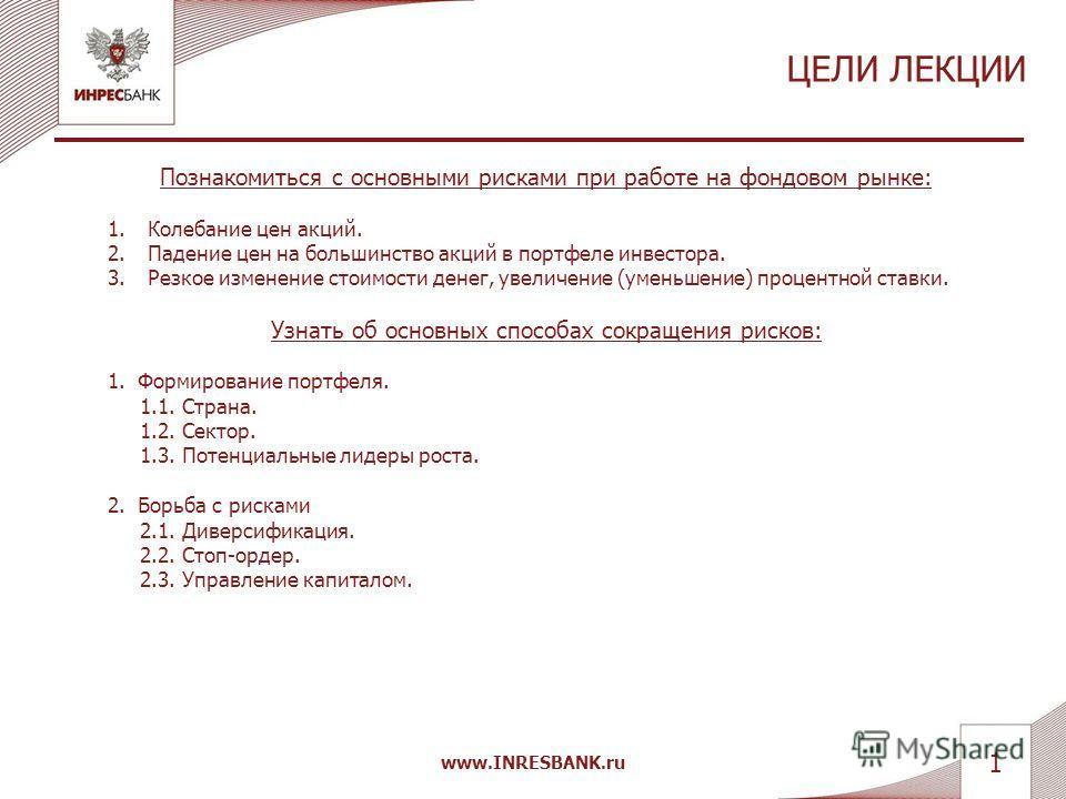 Инвестиционный Республиканский Банк Риски на фондовом рынке Учебный центр Москва Шаповал М.Г. www.INRESBANK.ru