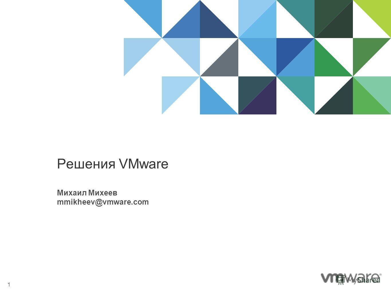 1 Решения VMware Михаил Михеев mmikheev@vmware.com