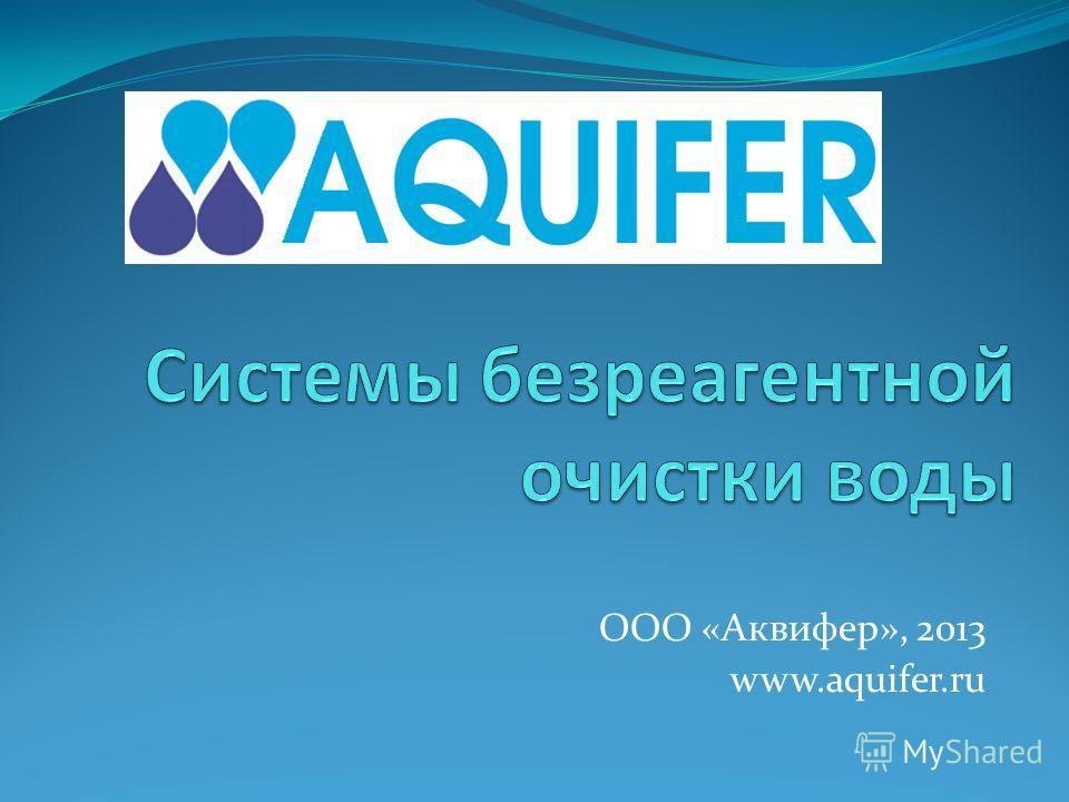 ООО «Аквифер», 2013 www.aquifer.ru
