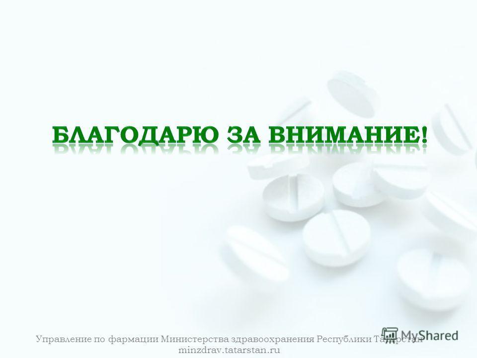 Управление по фармации Министерства здравоохранения Республики Татарстан minzdrav.tatarstan.ru