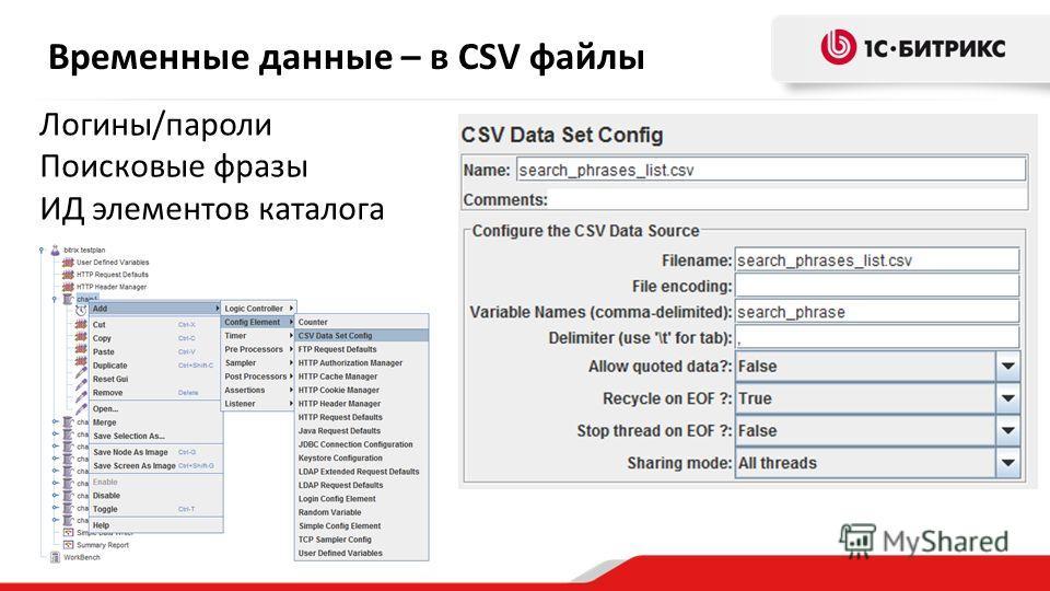 Временные данные – в CSV файлы Логины/пароли Поисковые фразы ИД элементов каталога