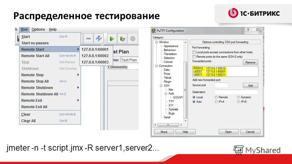 Распределенное тестирование jmeter -n -t script.jmx -R server1,server2...