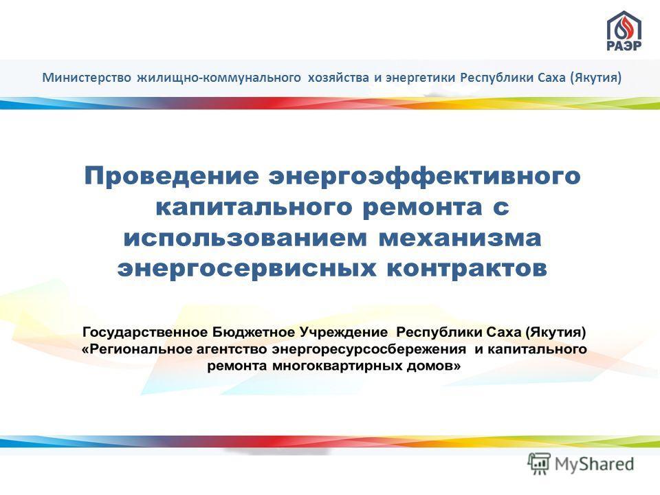 Проведение энергоэффективного капитального ремонта с использованием механизма энергосервисных контрактов Министерство жилищно-коммунального хозяйства и энергетики Республики Саха (Якутия)