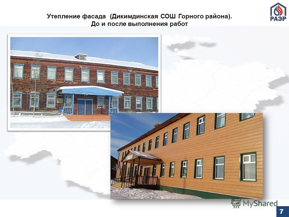 Утепление фасада (Дикимдинская СОШ Горного района). До и после выполнения работ 7