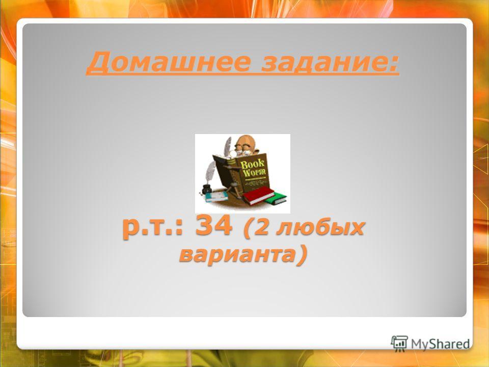 Домашнее задание: §1.8, р.т.: 34 (2 любых варианта)