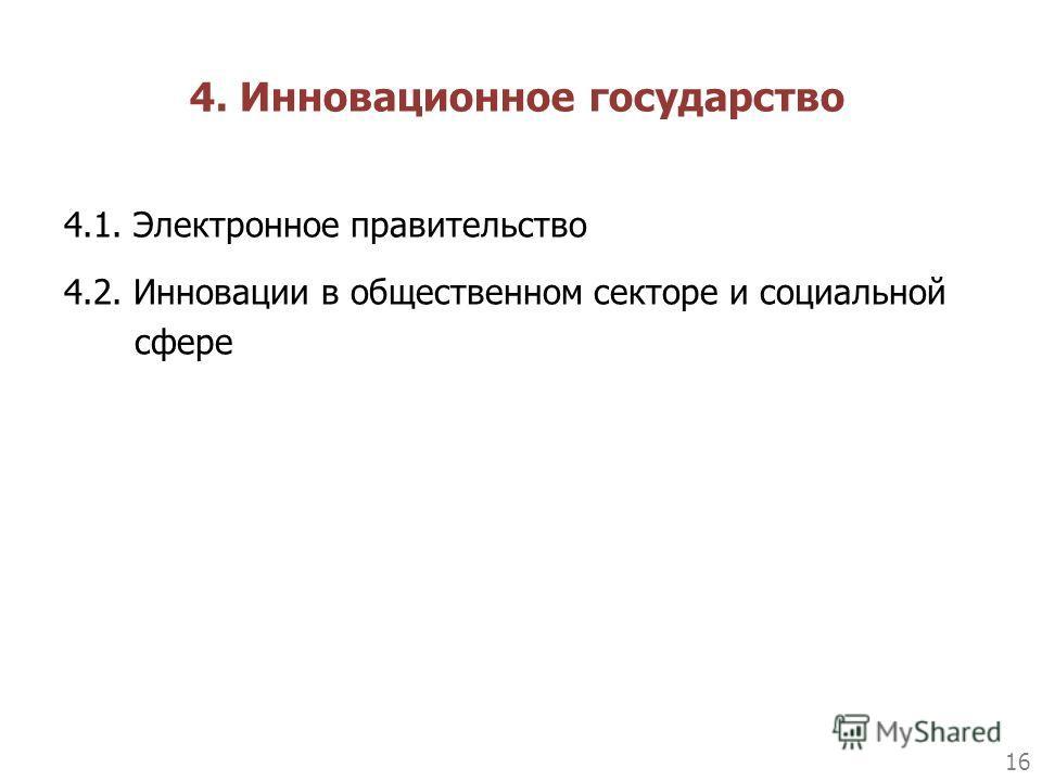16 4.1. Электронное правительство 4.2. Инновации в общественном секторе и социальной сфере 4. Инновационное государство