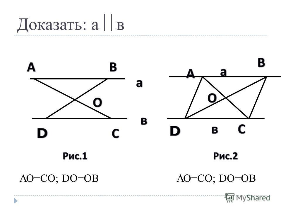 Доказать: а в АО=CO; DО=ОВ