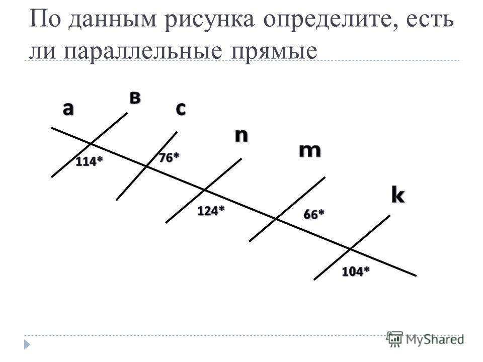 По данным рисунка определите, есть ли параллельные прямые