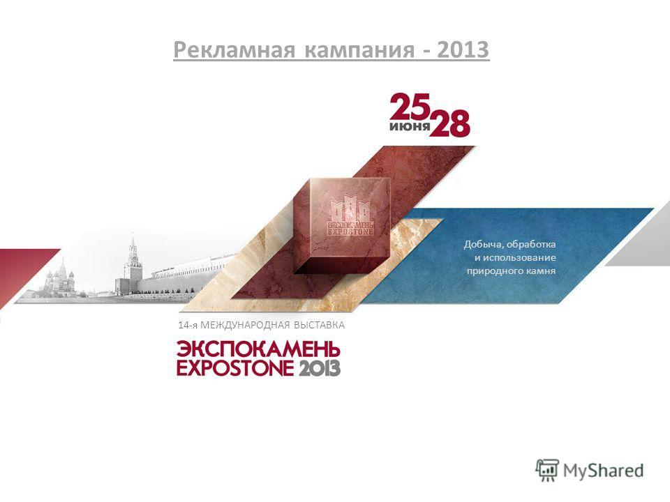 14-я МЕЖДУНАРОДНАЯ ВЫСТАВКА Добыча, обработка и использование природного камня Рекламная кампания - 2013