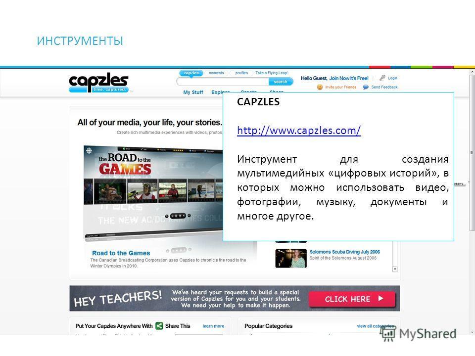 ИНСТРУМЕНТЫ CAPZLES http://www.capzles.com/ Инструмент для создания мультимедийных «цифровых историй», в которых можно использовать видео, фотографии, музыку, документы и многое другое.