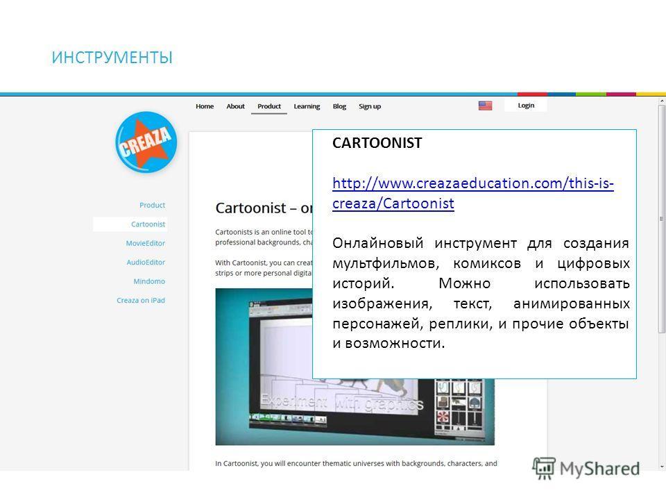 ИНСТРУМЕНТЫ CARTOONIST http://www.creazaeducation.com/this-is- creaza/Cartoonist Онлайновый инструмент для создания мультфильмов, комиксов и цифровых историй. Можно использовать изображения, текст, анимированных персонажей, реплики, и прочие объекты
