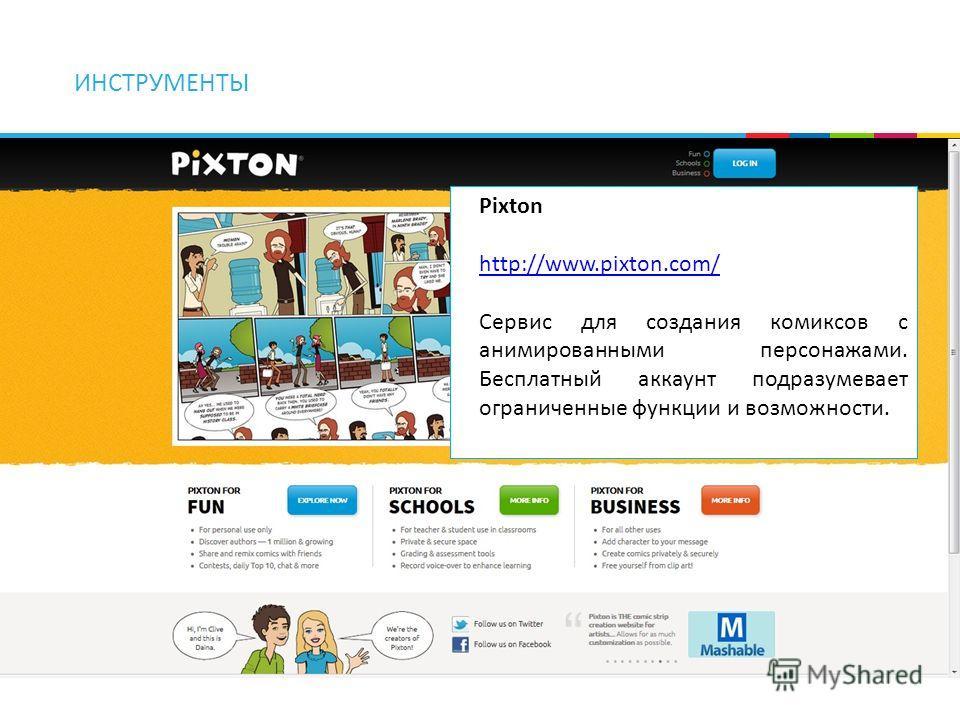 ИНСТРУМЕНТЫ Pixton http://www.pixton.com/ Сервис для создания комиксов с анимированными персонажами. Бесплатный аккаунт подразумевает ограниченные функции и возможности.