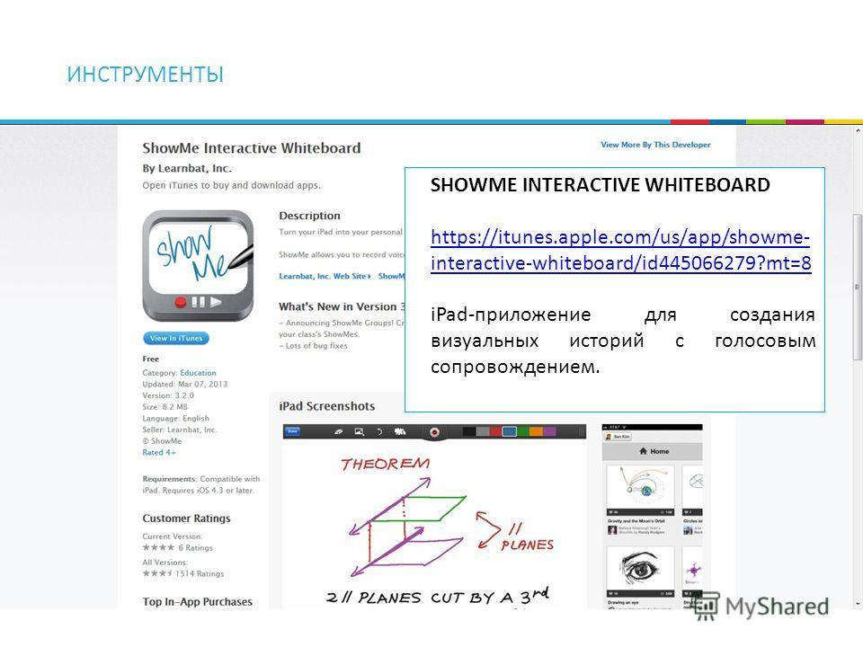ИНСТРУМЕНТЫ SHOWME INTERACTIVE WHITEBOARD https://itunes.apple.com/us/app/showme- interactive-whiteboard/id445066279?mt=8 iPad-приложение для создания визуальных историй с голосовым сопровождением.