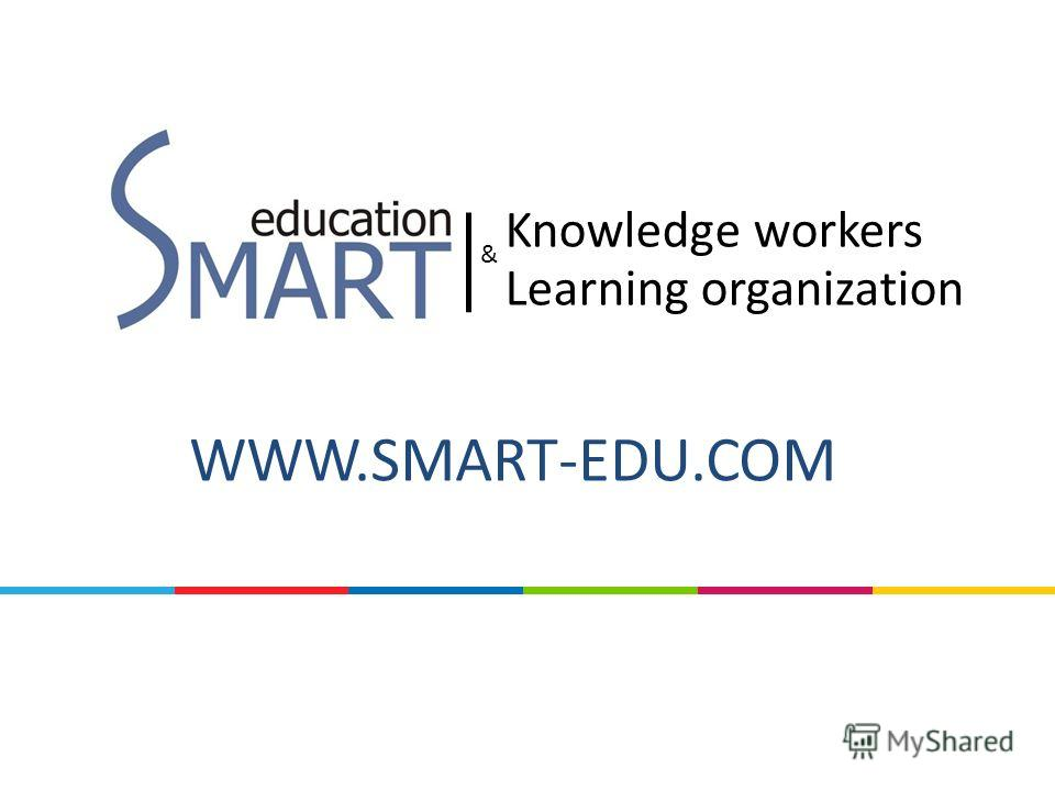 WWW.SMART-EDU.COM Knowledge workers Learning organization &
