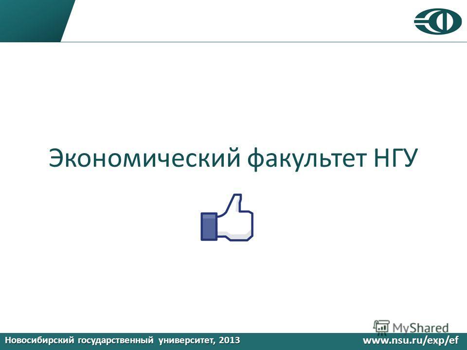 Новосибирский государственный университет, 2013 www.nsu.ru/exp/ef 11 Экономический факультет НГУ