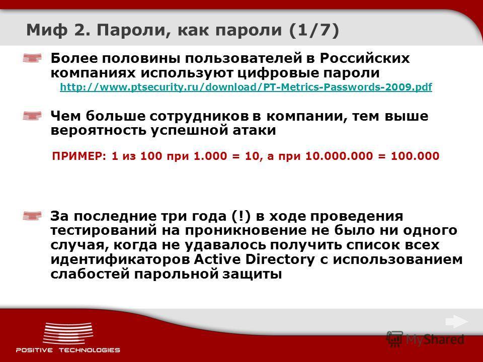 Более половины пользователей в Российских компаниях используют цифровые пароли http://www.ptsecurity.ru/download/PT-Metrics-Passwords-2009.pdf Чем больше сотрудников в компании, тем выше вероятность успешной атаки ПРИМЕР: 1 из 100 при 1.000 = 10, а п