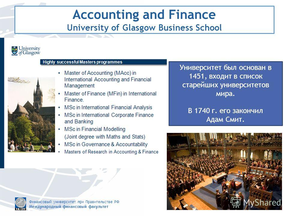 Финансовый университет при Правительстве РФ Международный финансовый факультет Accounting and Finance University of Glasgow Business School Университет был основан в 1451, входит в список старейших университетов мира. В 1740 г. его закончил Адам Смит