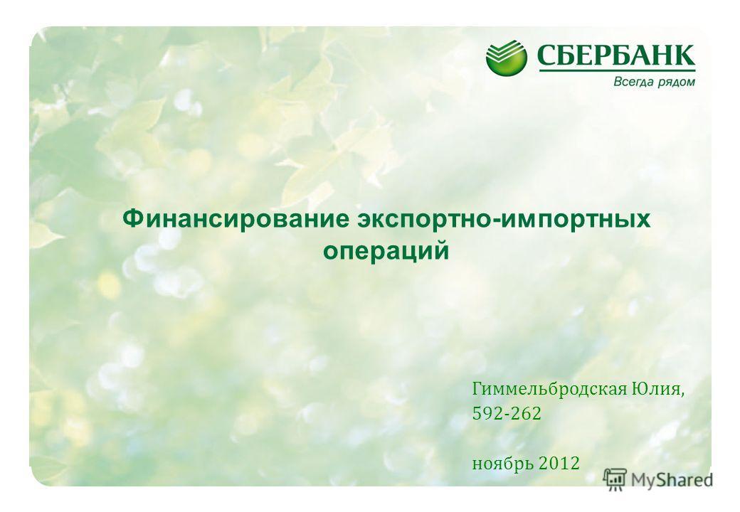 1 Гиммельбродская Юлия, 592-262 ноябрь 2012 Финансирование экспортно-импортных операций