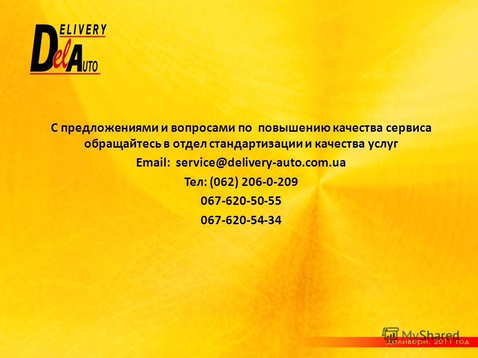 С предложениями и вопросами по повышению качества сервиса обращайтесь в отдел стандартизации и качества услуг Email: service@delivery-auto.com.ua Тел: (062) 206-0-209 067-620-50-55 067-620-54-34