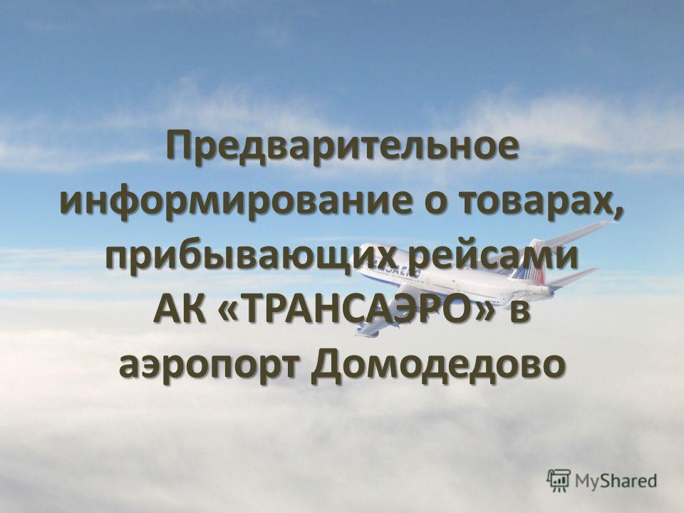 Предварительное информирование о товарах, прибывающих рейсами АК «ТРАНСАЭРО» в аэропорт Домодедово