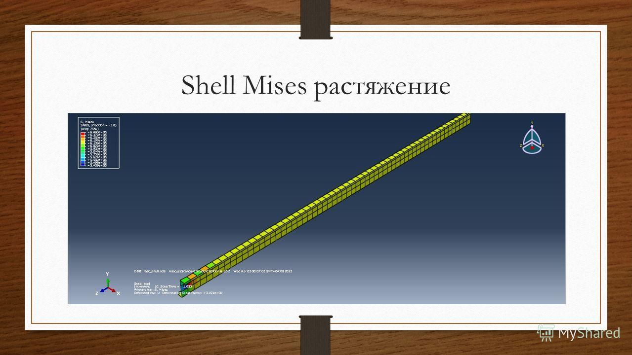Shell Mises растяжение